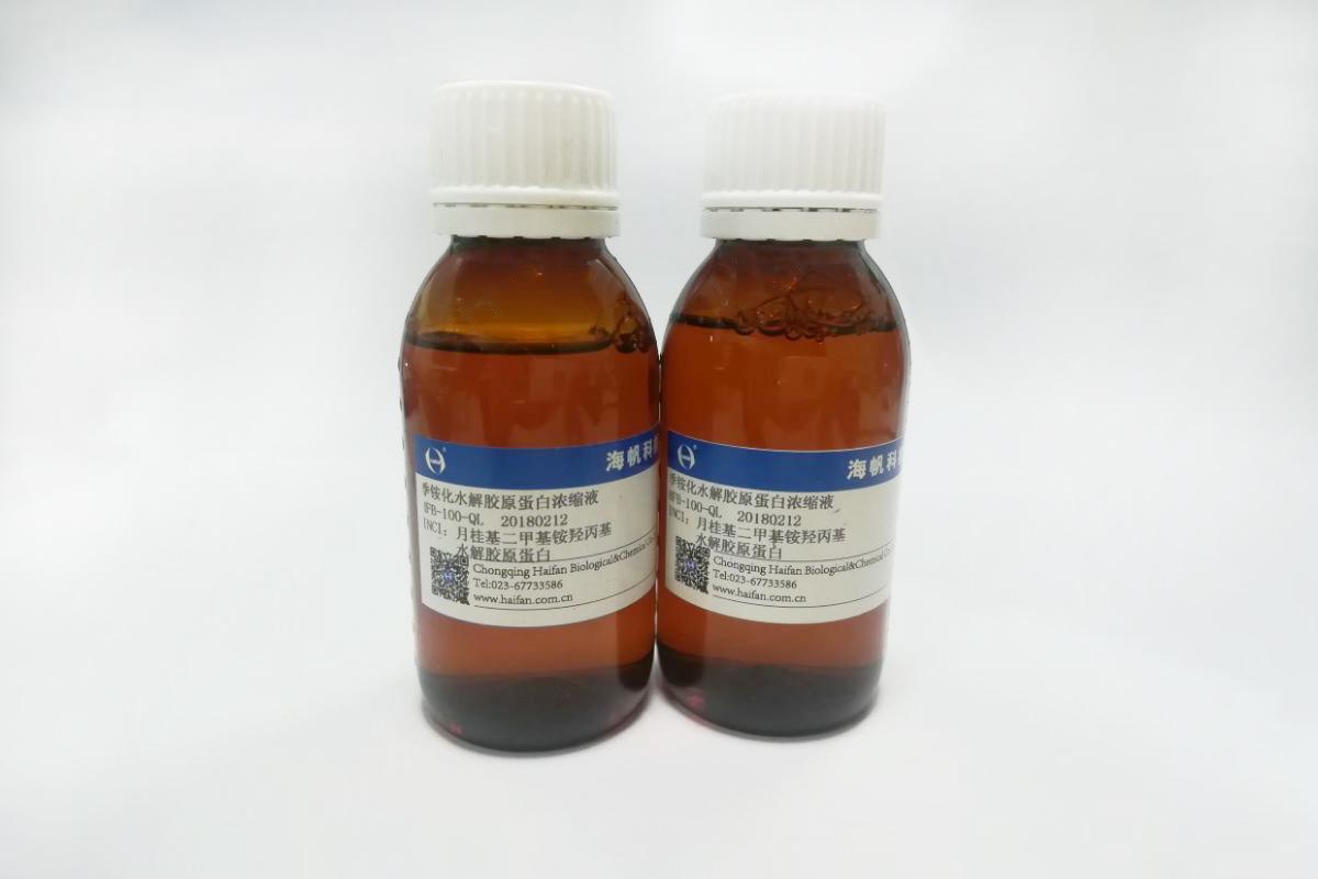 季铵化水解胶原蛋白浓缩液